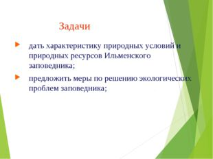 Задачи дать характеристику природных условий и природных ресурсов Ильменского