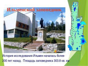 История исследования Ильмен началась более 200 лет назад. Площадь заповедник