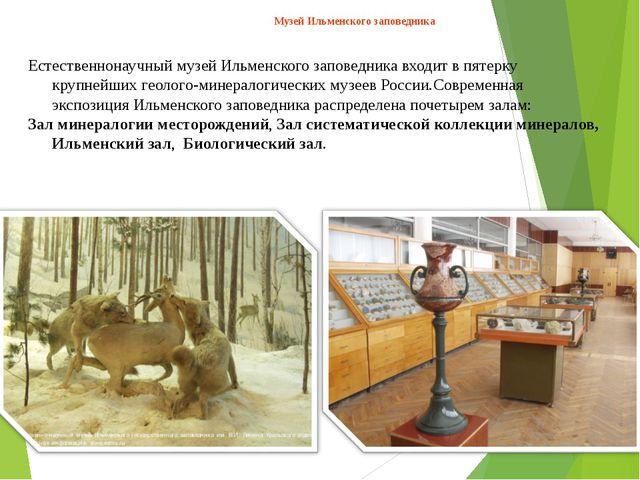 Естественнонаучный музей Ильменского заповедника входит в пятерку крупнейших...