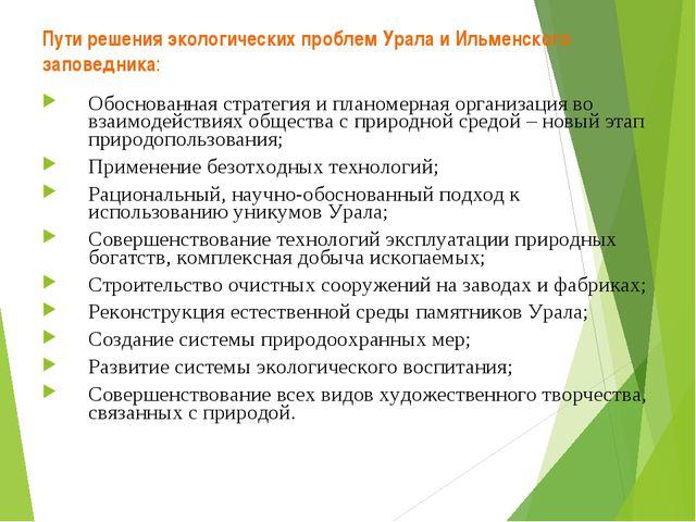 Пути решения экологических проблем Урала и Ильменского заповедника: Обоснован...