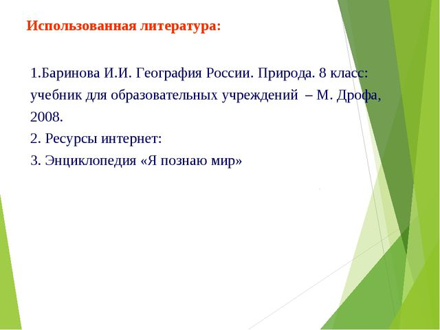 Использованная литература: 1.Баринова И.И. География России. Природа. 8 класс...