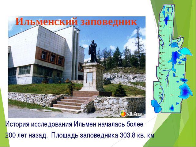 История исследования Ильмен началась более 200 лет назад. Площадь заповедник...