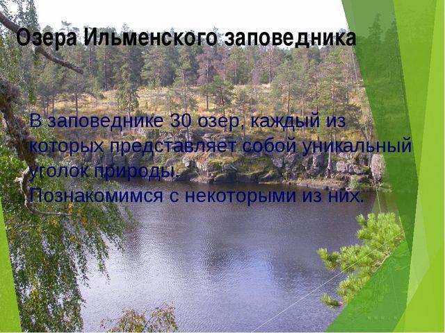 Озера Ильменского заповедника В заповеднике 30 озер, каждый из которых предст...