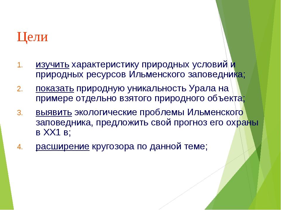 Цели изучить характеристику природных условий и природных ресурсов Ильменског...