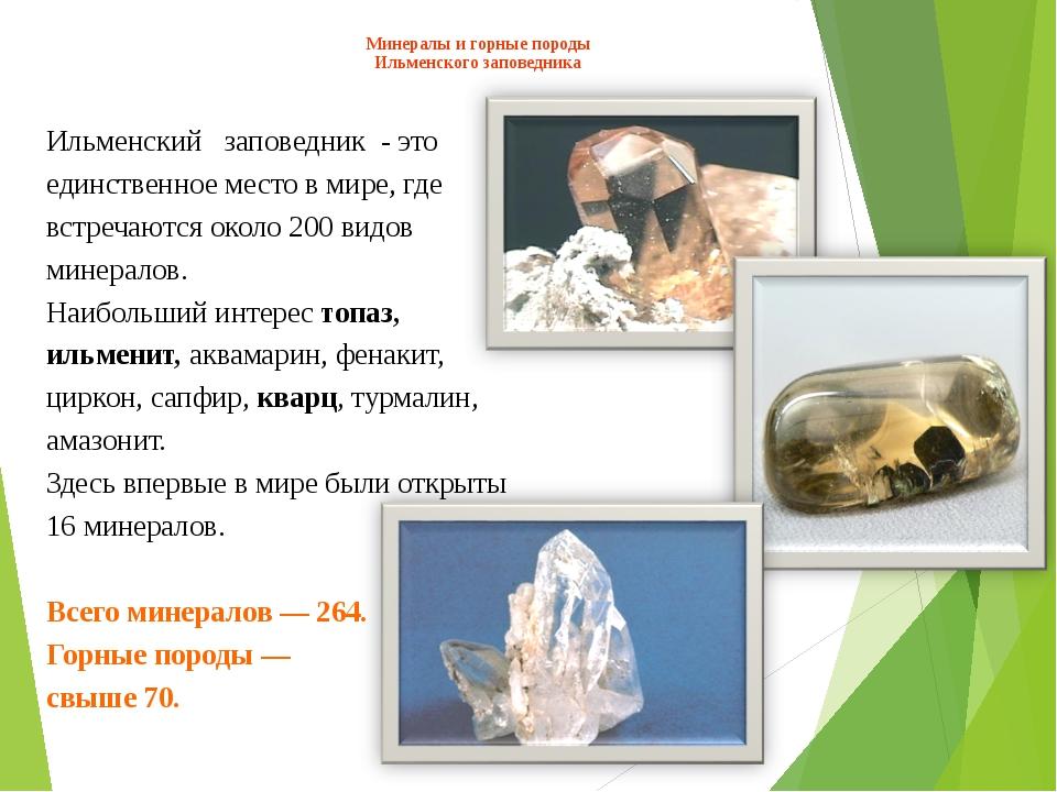 Ильменский заповедник - это единственное место в мире, где встречаются около...