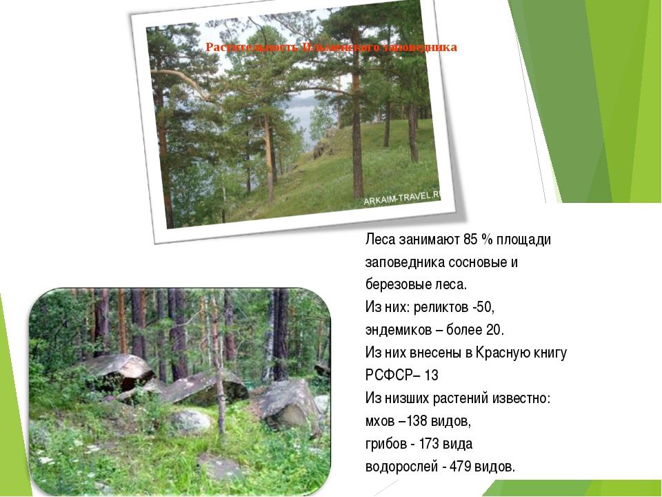 Леса занимают 85 % площади заповедника сосновые и березовые леса. Из них: ре...