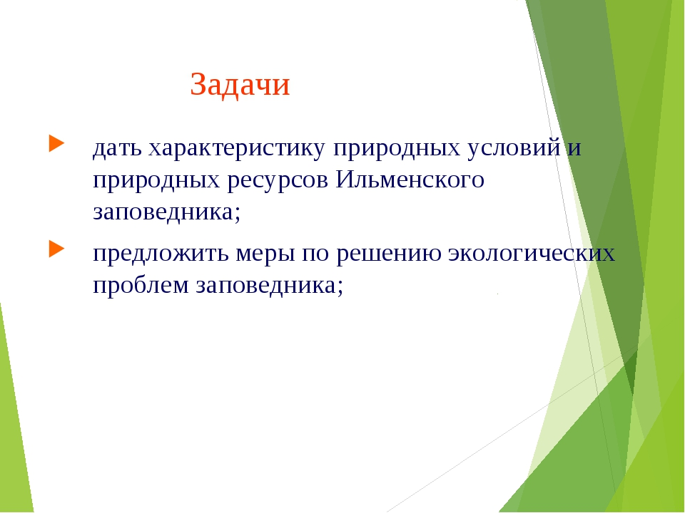Задачи дать характеристику природных условий и природных ресурсов Ильменского...