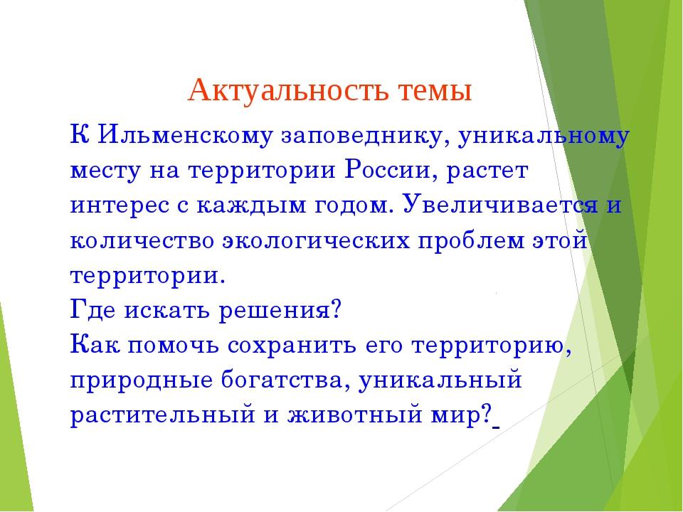 Актуальность темы К Ильменскому заповеднику, уникальному месту на территории...