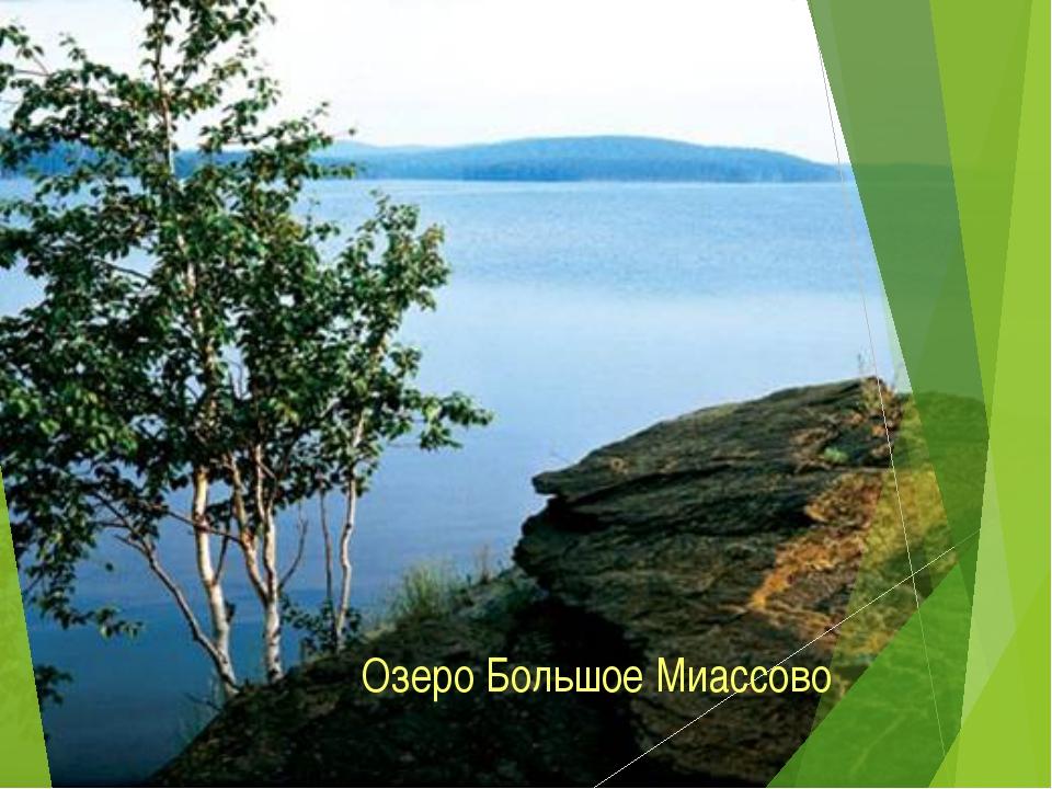 Озеро Большое Миассово