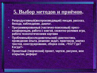 5. Выбор методов и приёмов. Репродуктивный(воспроизводящий) лекция, рассказ,