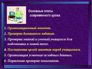1. Организационный момент. 2. Проверка домашнего задания. 3. Проверка знаний