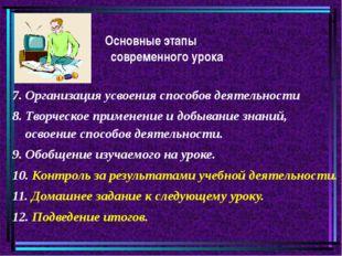 7. Организация усвоения способов деятельности 8. Творческое применение и доб