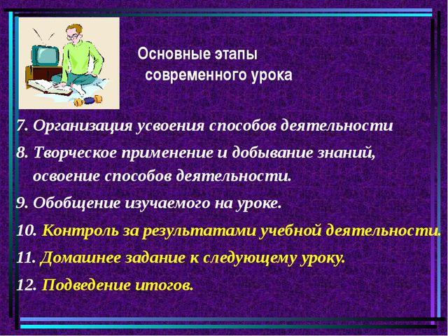 7. Организация усвоения способов деятельности 8. Творческое применение и доб...