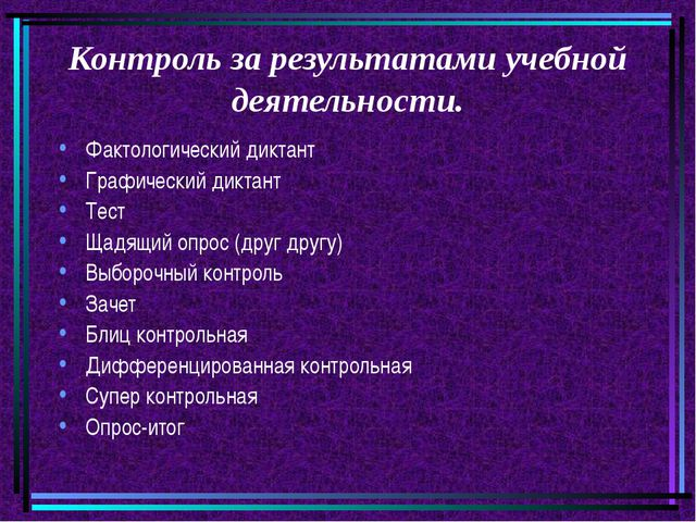Контроль за результатами учебной деятельности. Фактологический диктант Графич...