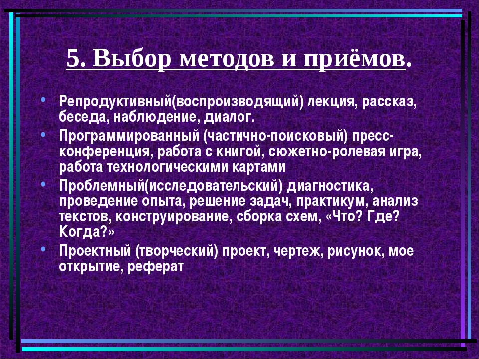 5. Выбор методов и приёмов. Репродуктивный(воспроизводящий) лекция, рассказ,...