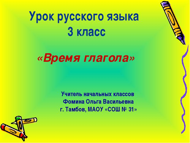 Урок русского языка 3 класс «Время глагола» Учитель начальных классов Фомина...