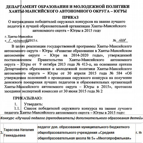 C:\Users\Учитель ЛитвиненкоСН\Desktop\IMG_4186.JPG