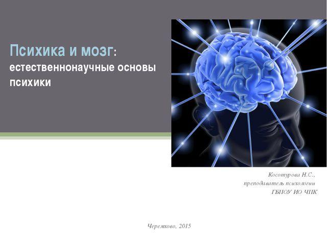 Психика и мозг: естественнонаучные основы психики Косотурова Н.С., преподават...