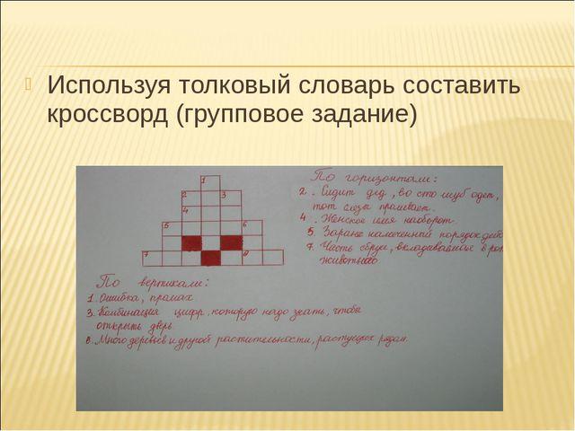 Используя толковый словарь составить кроссворд (групповое задание)