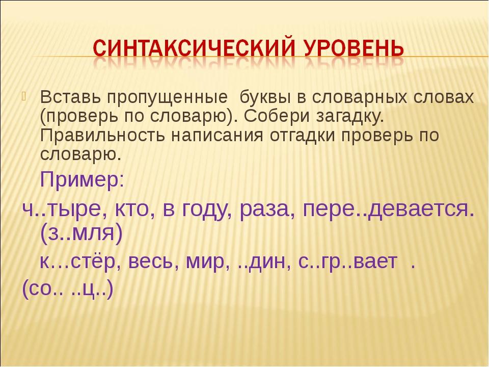Вставь пропущенные буквы в словарных словах (проверь по словарю). Собери зага...