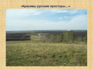 «Красивы русские просторы…»