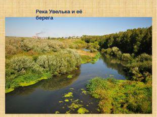 Река Увелька и её берега