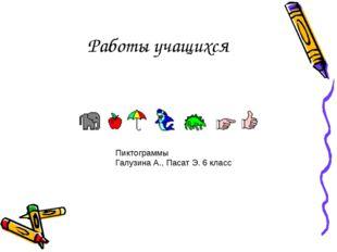 Работы учащихся Пиктограммы Галузина А., Пасат Э. 6 класс