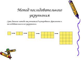 Метод последовательного укрупнения Суть данного метода заключается в копирова