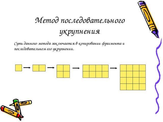 Метод последовательного укрупнения Суть данного метода заключается в копирова...