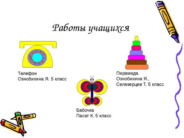 Работы учащихся Телефон Ознобихина Я. 5 класс Пирамида Ознобихина Я., Селезер...
