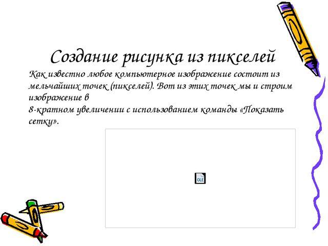 Создание рисунка из пикселей Как известно любое компьютерное изображение сост...
