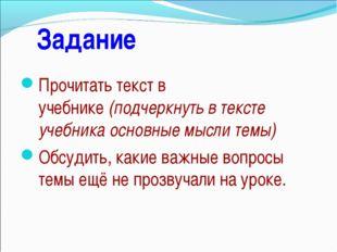 Задание Прочитать текст в учебнике(подчеркнуть в тексте учебника основные м