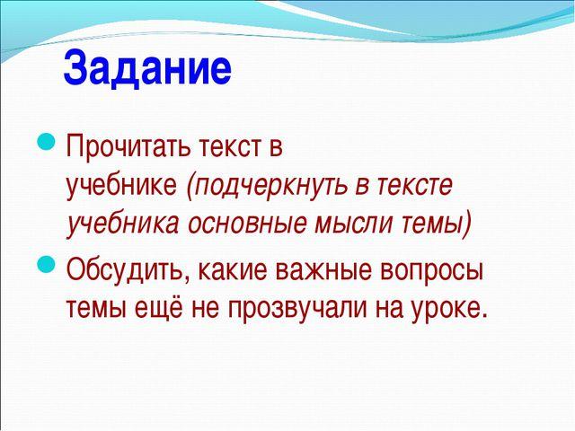 Задание Прочитать текст в учебнике(подчеркнуть в тексте учебника основные м...