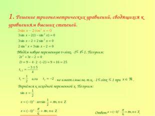 1. Решение тригонометрических уравнений, сводящихся к уравнениям высших степе