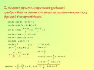 2. Решение тригонометрических уравнений преобразованием суммы или разности тр