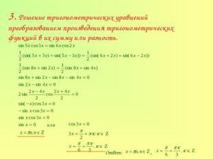 3. Решение тригонометрических уравнений преобразованием произведения тригоном