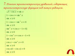 7. Решение тригонометрических уравнений, содержащих тригонометрическую функци