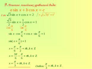 9. Решение линейных уравнений вида: Ответ: . 1 сп.