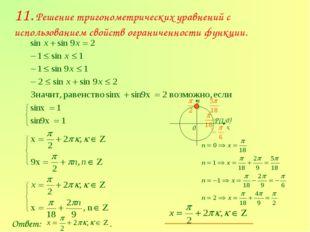 11. Решение тригонометрических уравнений с использованием свойств ограниченно