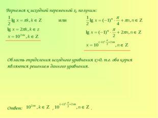 Вернемся к исходной переменной x, получим: Область определения исходного урав
