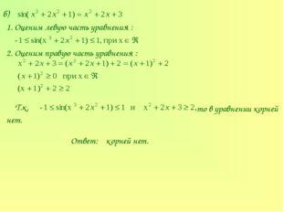 б) 1. Оценим левую часть уравнения : 2. Оценим правую часть уравнения : Т.к.