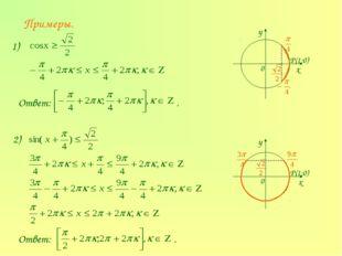 Примеры. 1) P(1;0) 0 x y Ответ: . 2) 0 P(1;0) x y Ответ: .