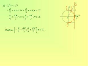3) P(1;0) y x 0 1 2 Ответ: .