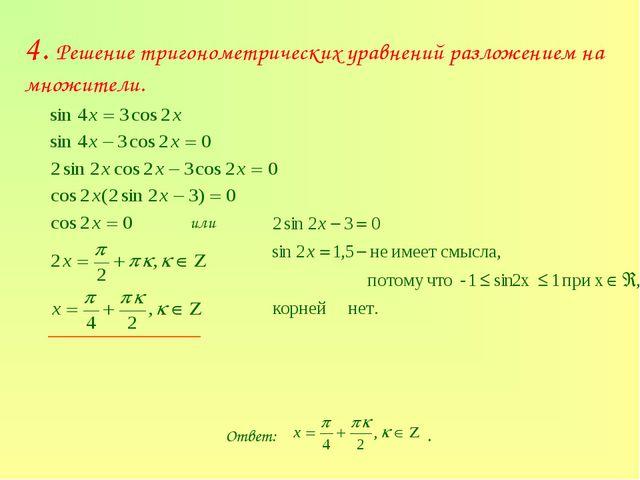 4. Решение тригонометрических уравнений разложением на множители. или Ответ: .
