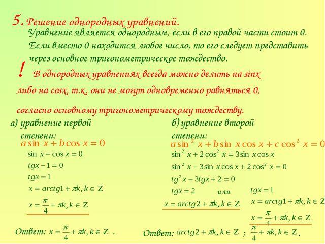 5. Решение однородных уравнений. а) ! В однородных уравнениях всегда можно де...