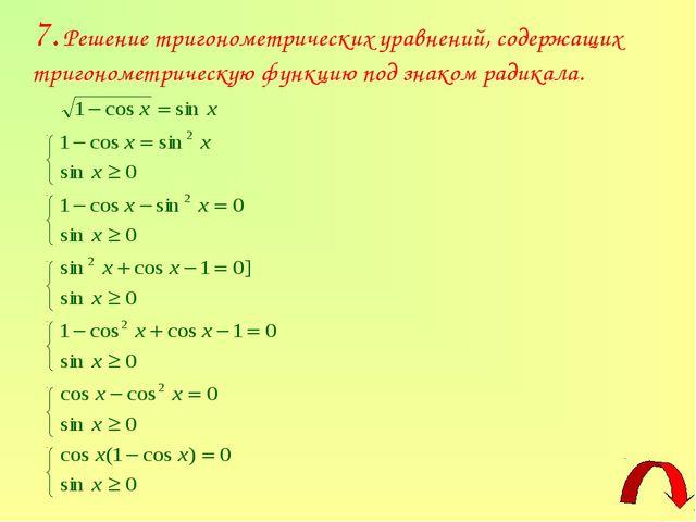 7. Решение тригонометрических уравнений, содержащих тригонометрическую функци...