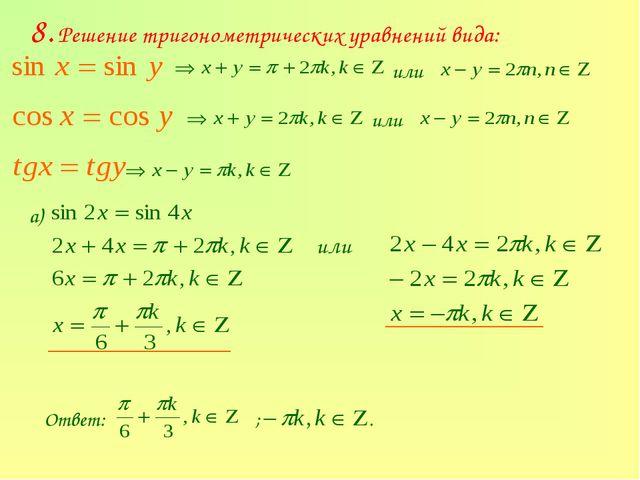 8. Решение тригонометрических уравнений вида: или или а) или Ответ: ; .