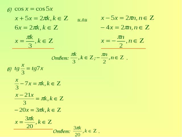 б) или в) Ответ: ; . Ответ: .