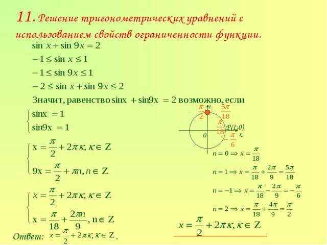 11. Решение тригонометрических уравнений с использованием свойств ограниченно...