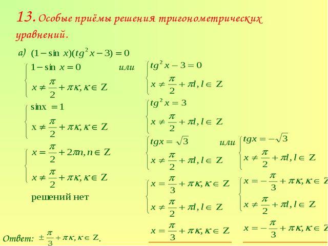 13. Особые приёмы решения тригонометрических уравнений. а) или или Ответ: .